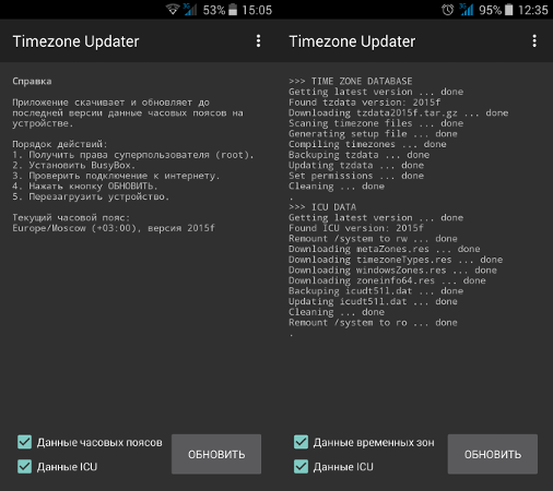 Timezone Updater для Android